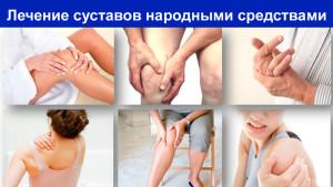 витамины для лечения суставов